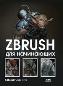 ZBrush для начинающих Мохаммад Хоссейн Аттаран, Мэтт Ле Кесне, Рубен Альба