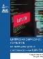 Цифровая обработка сигналов на системном уровне с использованием LabVIEW Насер Кехтарнаваз, Намджин Ким