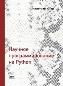 Научное программирование на Python Кристиан Хилл