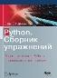Python. Сборник упражнений Бен Стивенсон
