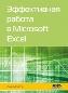 Эффективная работа в Microsoft Excel Алан Мюррей
