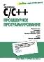 С/С++. Процедурное программирование Марина Полубенцева