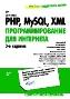 PHP, MySQL, XML: программирование для Интернета. 3-е издание + CD-ROM
