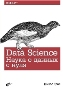Data Science. Наука о данных с нуля Джоэл Грас