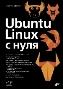 Ubuntu Linux с нуля
