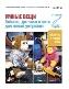 Умные вещи: Arduino, датчики и сети для устройств. 3-е издание