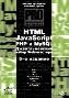 HTML, JavaScript, PHP и MySQL. Джентльменский набор Web-мастера. 5-е издание Владимир Дронов, Николай Прохоренок