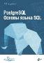 PostgreSQL. Основы языка SQL Евгений Моргунов