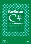 Библия C#. 4-е издание Михаил Фленов