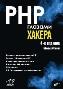 PHP глазами хакера. 4-е издание Михаил Фленов