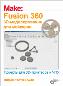 Fusion 360. 3D-моделирование для мейкеров Лидия Слоун Клайн
