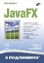 JavaFX. В подлиннике Николай Прохоренок
