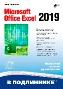 Microsoft Office Excel 2019. В подлиннике Лада Рудикова