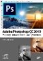 Adobe Photoshop CC 2019. Мастер-класс Евгении Тучкевич Евгения Тучкевич