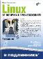 Linux. От новичка к профессионалу. 7-е издание