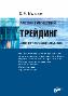 Алгоритмический трейдинг для профессионалов Малыхин Евдоким Михайлович