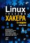 Linux глазами хакера. 6-е издание, переработанное и дополненное Михаил Фленов