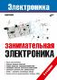 Электроника. Занимательная электроника. 6-е издание Юрий Ревич