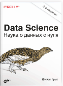 Data Science. Наука о данных с нуля. 2-е издание Джоэл Грас
