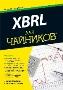 XBRL для чайников Чарльз Хоффман, Лив Уотсон