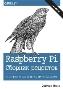 Raspberry Pi. Сборник рецептов: решение программных и аппаратных задач, 2-е издание Саймон Монк