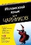 Испанский язык для чайников, 2-е издание (+аудиокурс) Сюзанна Вальд, Сеси Крайнак