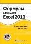 Формулы в Excel 2016 Майкл Александер, Ричард Куслейка