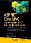 ASP.NET Core MVC с примерами на C# для профессионалов. 6-е издание