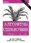 Алгоритмы. Справочник с примерами на C, C++, Java и Python. 2-е издание Джордж Хайнеман, Гэри Поллис, Стэнли Селков