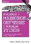 Введение в машинное обучение с помощью Python. Руководство для специалистов по работе с данными Андреас Мюллер, Сара Гвидо