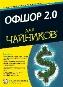 Офшор 2.0 для чайников GSL Law & Consulting
