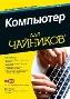 Компьютер для чайников, 13-е издание (+видеокурс) Дэн Гукин