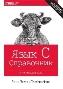 Язык C. Справочник. Полное описание языка. 2-е издание