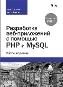 Разработка веб-приложений с помощью PHP и MySQL, 5-е издание Люк Веллинг, Лора Томсон