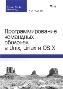 Программирование командных оболочек в Unix, Linux и OS X. 4-е издание Стефан Кочан, Патрик Вуд