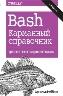 Bash. Карманный справочник системного администратора. 2-е издание Арнольд Роббинс