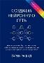 Создаем нейронную сеть (полноцветное издание) Тарик Рашид