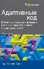 Адаптивный код: гибкое кодирование с помощью паттернов проектирования и принципов SOLID. 2-е издание Гэри Маклин Холл