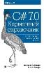 C# 7.0. Карманный справочник