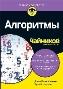 Алгоритмы для чайников Джон Пол Мюллер, Лука Массарон