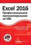 Excel 2016: профессиональное программирование на VBA Майкл Александер, Ричард Куслейка