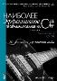 Наиболее эффективное программирование на C#: 50 способов улучшения кода. 2-е издание Билл Вагнер