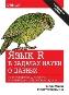 Язык R в задачах науки о данных: импорт, подготовка, обработка, визуализация и моделирование данных (полноцветное издание) Хэдли Уикем, Гарретт Гроулмунд