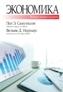Экономика, исправленное и дополненное 19-е издание Пол Самуэльсон, Вильям Нордхаус