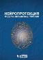 Нейропротекция: модели, механизмы, терапия