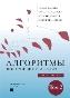 Алгоритмы: построение и анализ, 3-е издание. Том 2 Томас Х. Кормен, Чарльз И. Лейзерсон, Рональд Л. Ривест, Клиффорд Штайн