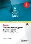 Java. Полное руководство. 10-е издание. Том 2 Герберт Шилдт