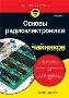 Основы радиоэлектроники для чайников, 3-е издание Кэтлин Шамие
