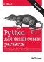 Python для финансовых расчетов. 2-е издание Ив Хилпиш